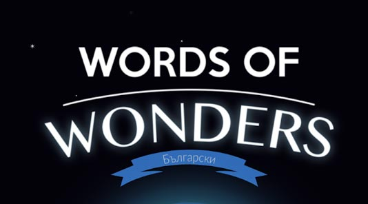 Words of Wonders Oтговори